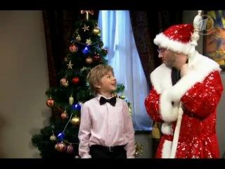 Большая разница - Александр Гордон в роли Деда Мороза